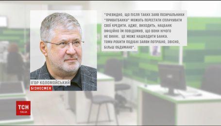 """Коломойский заявил, что заявления Нацбанка могут навредить """"ПриватБанка"""""""