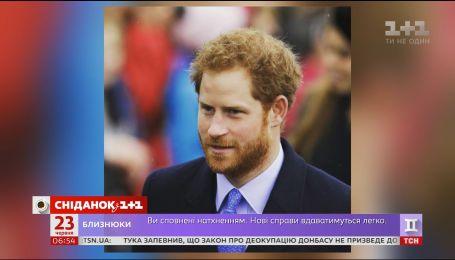 Принц Гаррі зізнався, що не хоче на трон