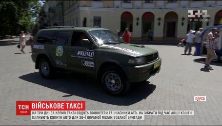 В Одессе за руль такси сядут волонтеры и участники АТО, чтобы приобрести военный внедорожник
