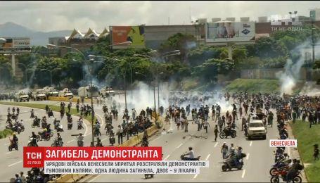 Демонстрантов резиновыми пулями в упор расстреляли правительственные войска Венесуэлы