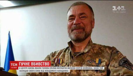 В центре Киева прохожий зарезал председателя союза мигрантов Украины, который вступился за сына