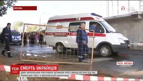 Двое украинцев погибли во время ремонтных работ в московской канализации