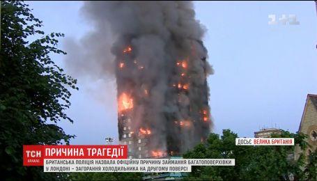 Холодильник став причиною лондонської пожежі, у якій загинуло 79 людей