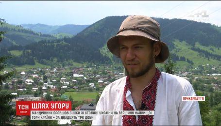 Мандрівник пішки дійшов від Києва до Говерли за 23 дні