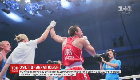 Українці тріумфально виступили на домашньому чемпіонаті Європи з боксу