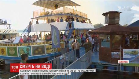 На півночі Колумбії під воду пішло туристичне судно зі 170 пасажирами на борту