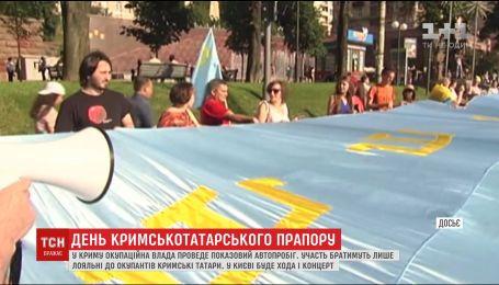Оккупационная власть Крыма анонсировала показательный автопробег ко Дню крымскотатарского флага
