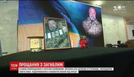 У Києві попрощались із загиблим біля Золотих воріт бійцем АТО