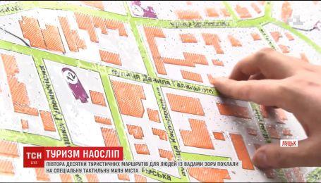В Луцке появилась тактильная карта для незрячих путешественников