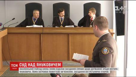 Рассмотрение дела о государственной измене Януковича отложили