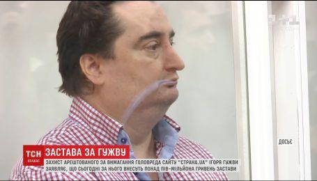 По Игорь Гужва внесли залог в более полумиллиона гривен