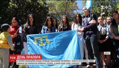 Ко Дню крымскотатарского флага в Киеве запланировали ряд мероприятий