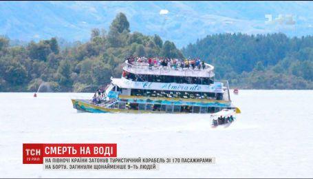 На Півночі Колумбії затонув корабель із туристами
