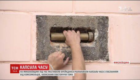 На Миколаївщині розпакували капсулу часу з посланням від комсомольців