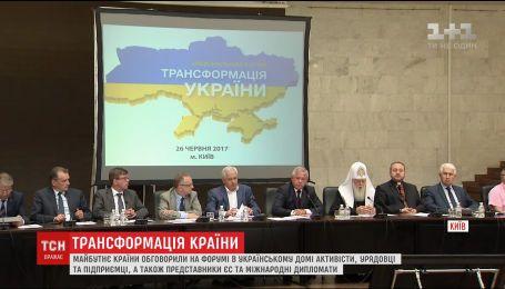 Европейские политики и активисты обсудили будущее Украины на форуме в Украинском доме