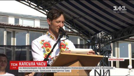 Молодежь Николаевщины распаковала послание от комсомольцев 50-летней давности