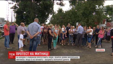 Возмущенные действиями украинских таможенников буковинцы протестуют на границе с Румынией