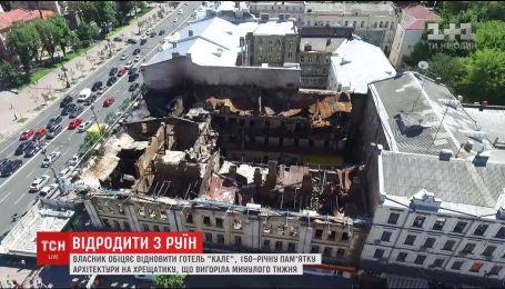 """Владелец обещает восстановить здание гостиницы """"Кале"""", что выгорело на Крещатике"""