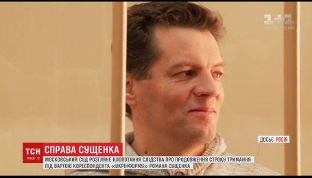 Российский суд будет решать держать ли далее за решеткой украинского журналиста Сущенко