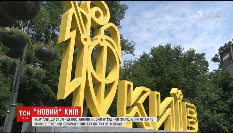Со стороны Борисполя установили величественный въездной знак Киева