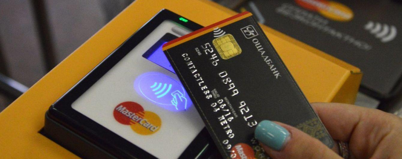 Монетизація пільг у транспорті: Кабмін пропонує оплачувати по 30 поїздок готівкою