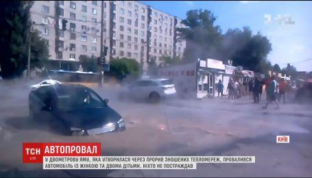 У Києві під землю провалилося авто з жінкою та двома дітьми