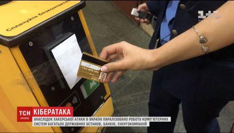 """Вирус """"Petya"""" парализовал работу банков и государственных учреждений по всей Украине"""
