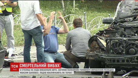 В столице на ходу взорвалось авто с офицером Максимом Шаповалом внутри