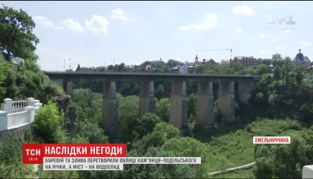 В Каменце-Подольском непогода превратила улицы города в реки, а мост - на Ниагару
