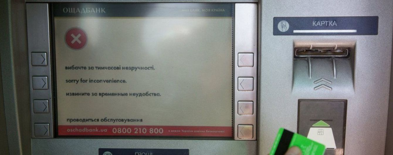Ощадбанк кредит на зарплатную карту