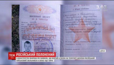 РФ отказалась от своего военного, которого на днях взяли в плен украинские бойцы