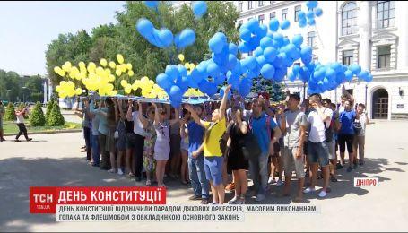 Живая музыка, танцы и флешмоб: украинцы отмечают День Конституции