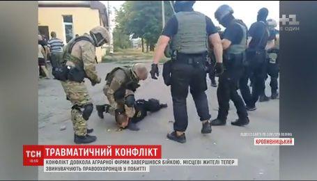 На Кировоградщине конфликт вокруг агрофирмы завершился дракой