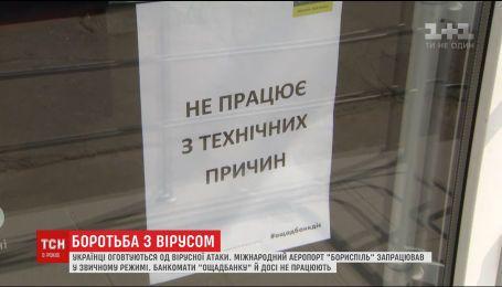 """Украина до сих пор страдает от вируса """"Петя"""""""