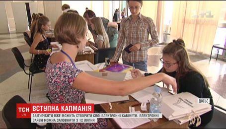 В Украине началась вступительная кампания