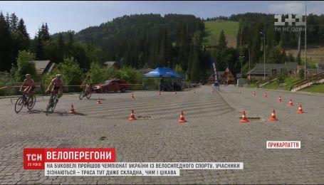 На Буковеле прошел чемпионат Украины по велоспорту