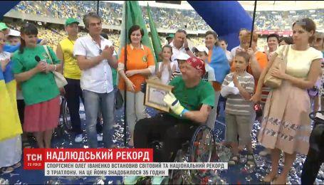 Украинец с инвалидностью установил мировой рекорд по триатлону
