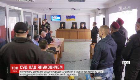Оболонский суд столицы начнет рассматривать дело о государственной измене Януковича