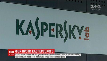 """ФБР зацікавила передача даних """"Лабораторією Касперського"""" у Росію"""
