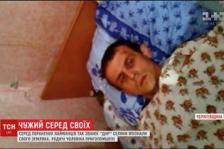 Дружина бійця АТО впізнала у затриманому сепаратисті рідного брата