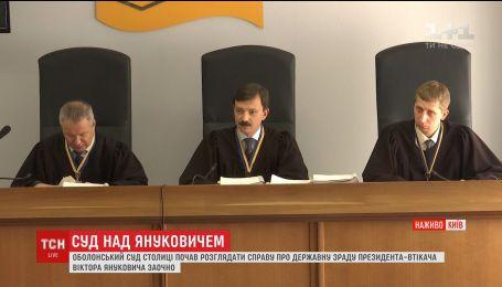 Оболонский суд Киева начал судить Януковича заочно