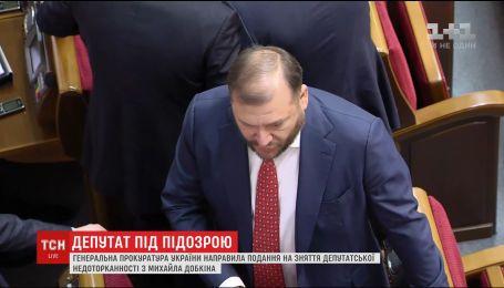 Генпрокуратура хоче позбавити депутатської недоторканності Михайла Добкіна