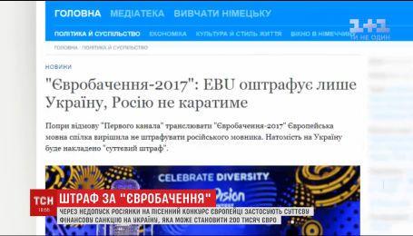 Україна мусить сплатити штраф через недопуск учасниці Євробачення з Росії до Києва