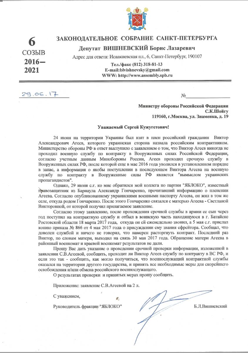 звернення депутата Бориса Вишневського до міністра оборони РФ