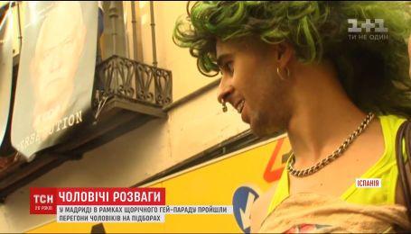 В Мадриде прошли гонки мужчин на каблуках