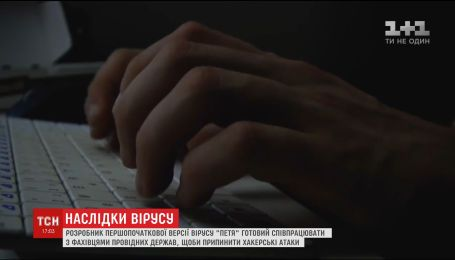 """Розробник вірусу """"Петя"""" готовий до співпраці, аби зупинити хакерські атаки"""