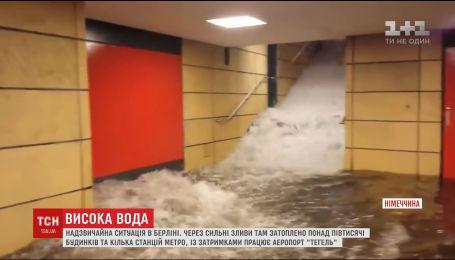 У Берліні через сильні зливи затоплено понад 500 будинків та кілька станцій метро