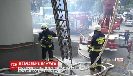 Спасатели Днепра провели тактические учения по тушению сложных пожаров