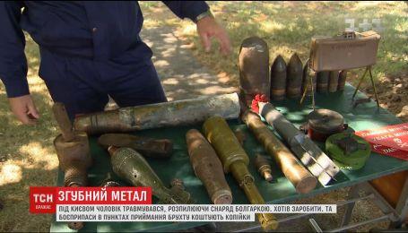 На Київщині чоловік хотів розпиляти на брухт, знайдений на городі боєприпас