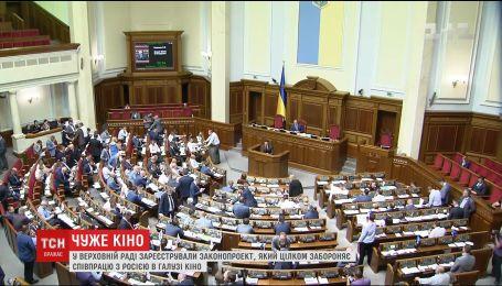 Нардепы зарегистрировали законопроект, который полностью запрещает сотрудничество с Россией в области кино